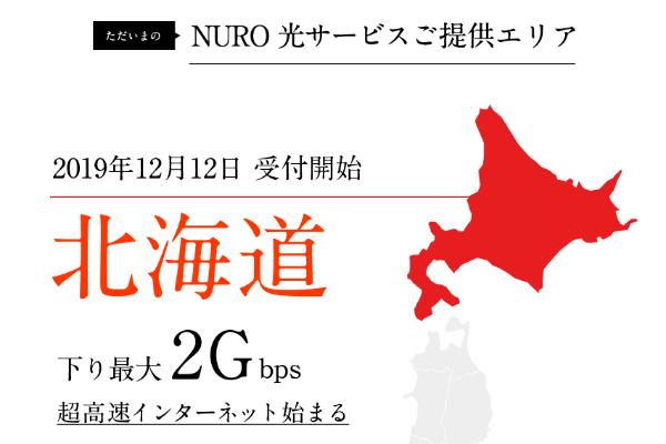 北海道NURO光
