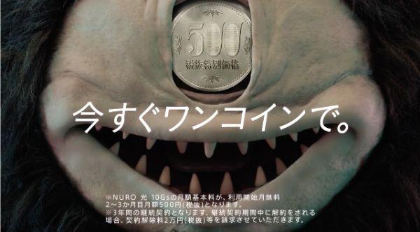 500円ニューロ光・ワンコインNURO光