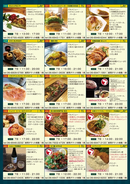 2019_tanabata-bar_all-menu-2_R.jpg