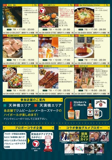 2019_tanabata-bar_all-menu-3_R.jpg