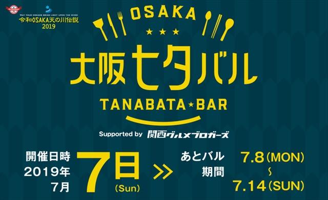 2019_tanabata_bar_annai_sense-hp-1-1024x624_R.jpg