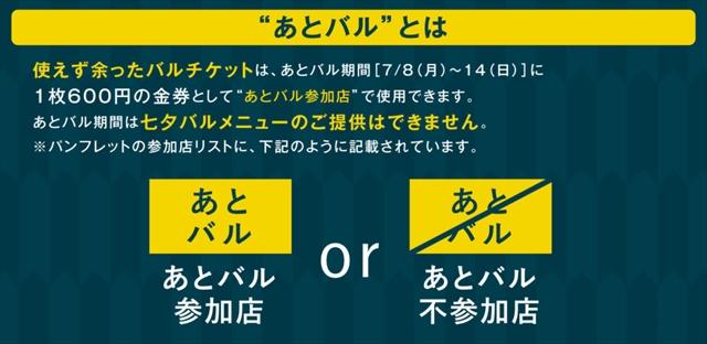2019_tanabata_bar_annai_sense-hp-5-1024x500_R.jpg