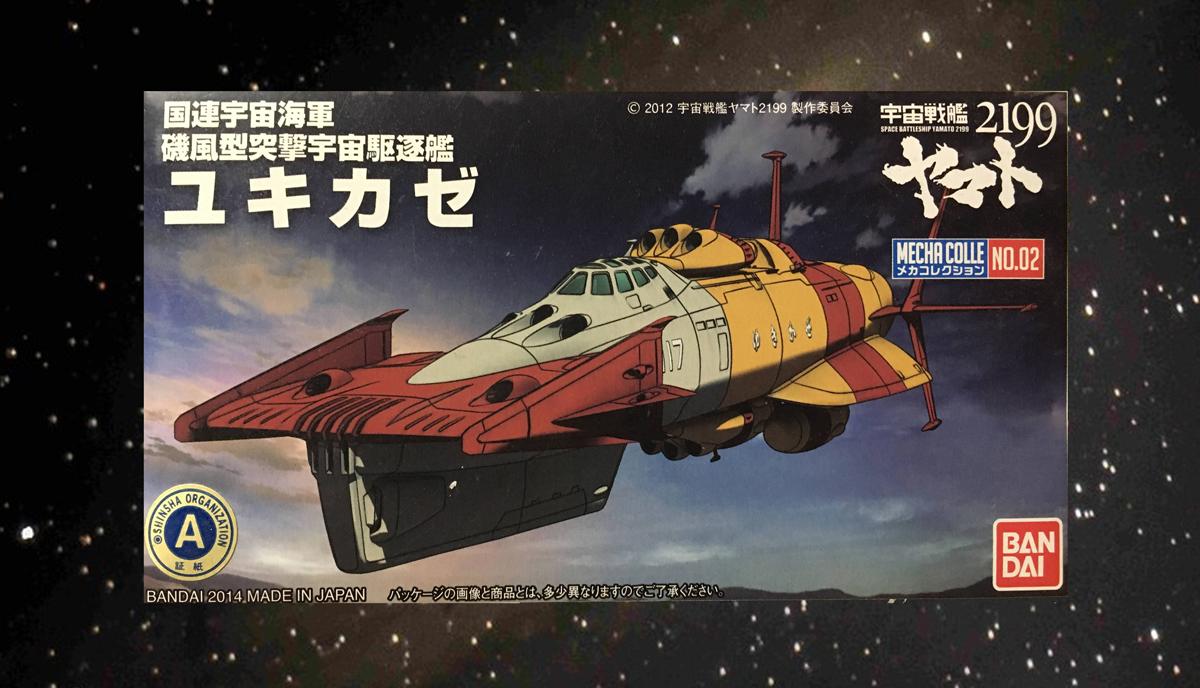 002yukikaze.jpg