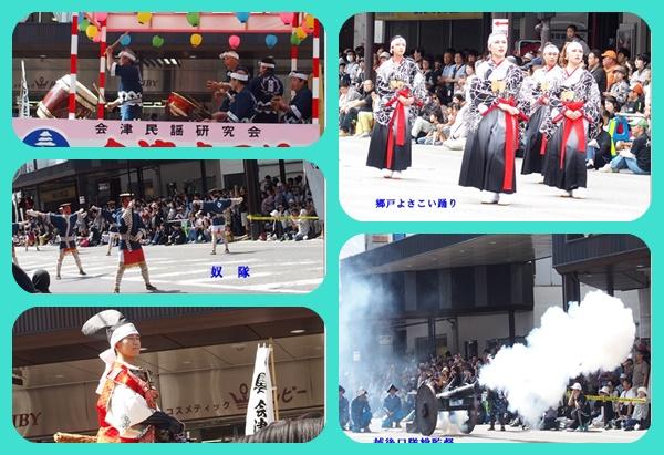 会津藩公ー1