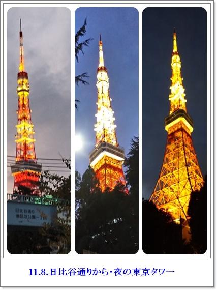 東京タワー3本