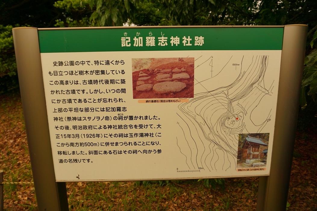 14 記加羅志神社跡解説版