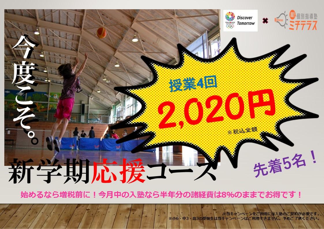 新学期キャンペーン201