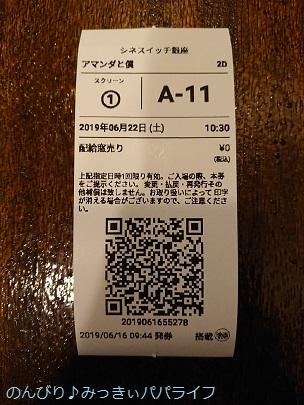 amandabutaiaisatsu01.jpg