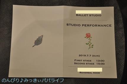 ballet20190701.jpg