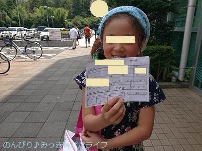eiryoku20190802.jpg