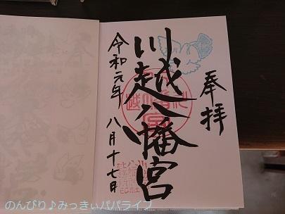 kawagoegoshuin20190807.jpg