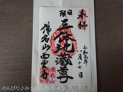 kawagoegoshuin20190812.jpg