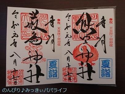 kawagoegoshuin20190817.jpg