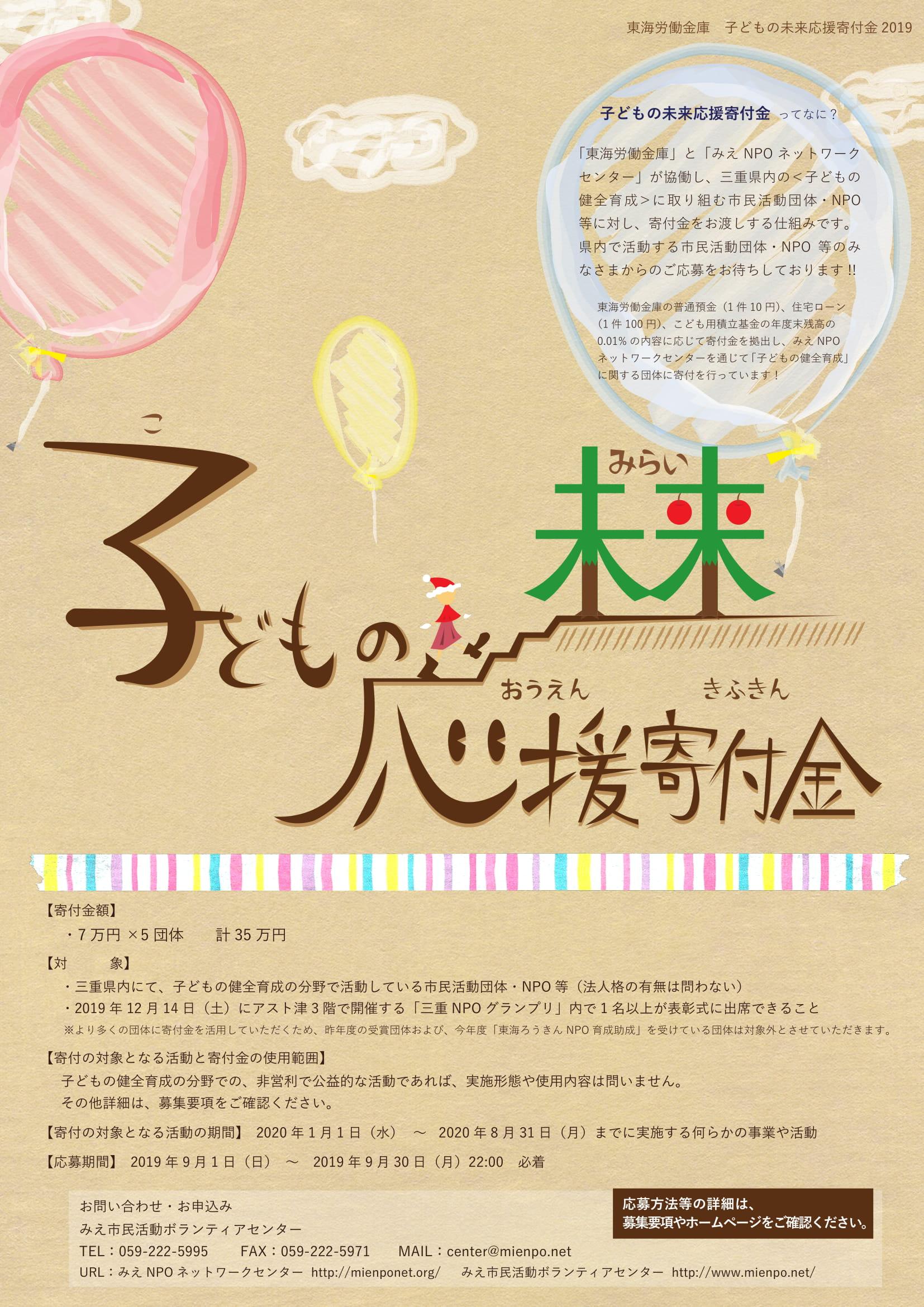 190810【ろうきん】チラシ_JPG