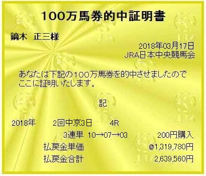 100man_20180317chukyo4r3rt_20190825112939fac.jpg