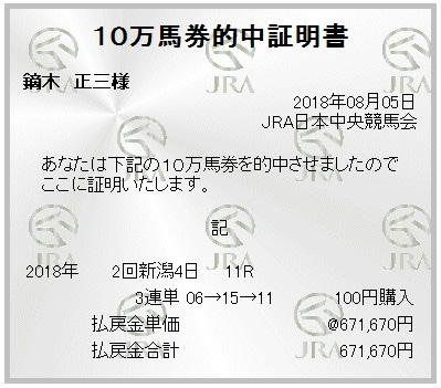 20180805niigata11R3rt_20190801193207cb9.jpg