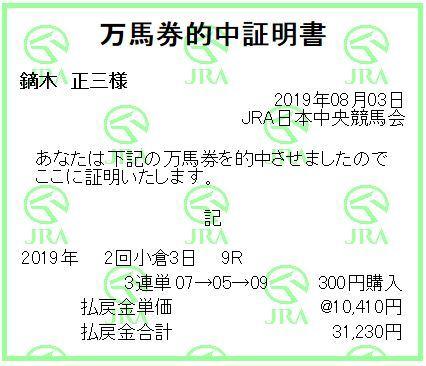 20190803kokura9r3rt.jpg