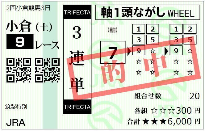 20190803kokura9rmuryou.jpg