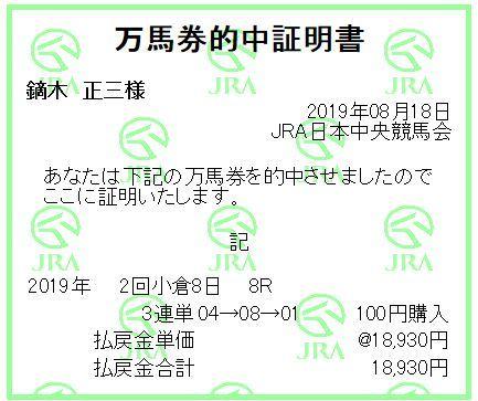 20190818kokura8r3rt.jpg