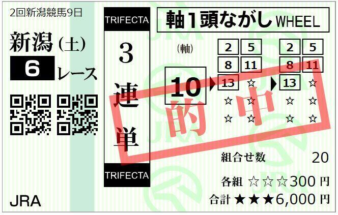 20190824niigata6rmuryou.jpg
