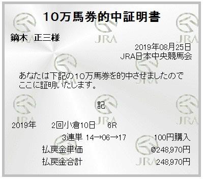 20190825kokura6R3rt.jpg