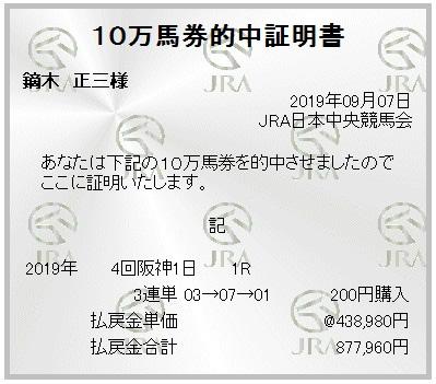 20190907hanshin1R3rt.jpg