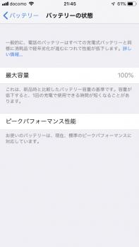iphone8 (2)