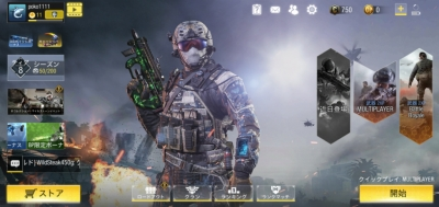 Screenshot_20191006-113949_Call of Duty