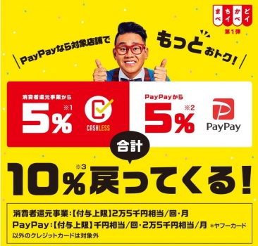 paypay1_2019092914310522c.jpg