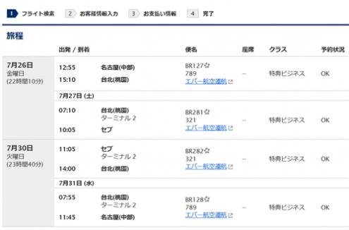 エバー航空名古屋―セブ、ビジネスクラス