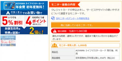 ファンくる経由AOYAMAライフマスターカード発行