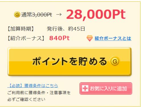 GetMoney!経由でTOKYU CARD ClubQ JMB PASMO入会