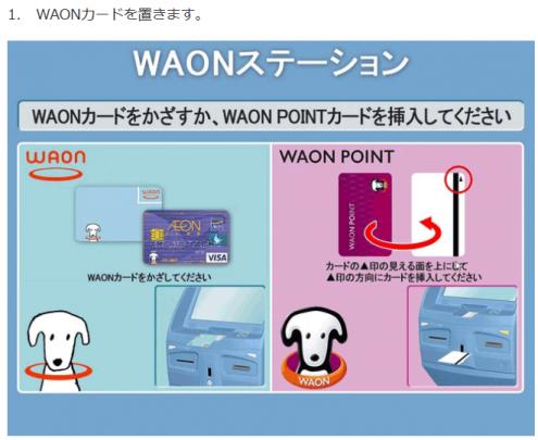 WAONカードを置きます。