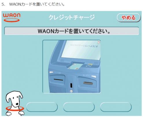 WAONカードを置いてください。