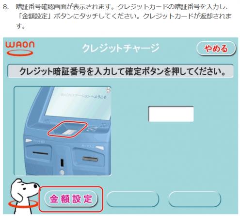 暗証番号確認画面が表示されます。クレジットカードの暗証番号を入力し、「金額設定」ボタンにタッチしてください。クレジットカードが返却されます。