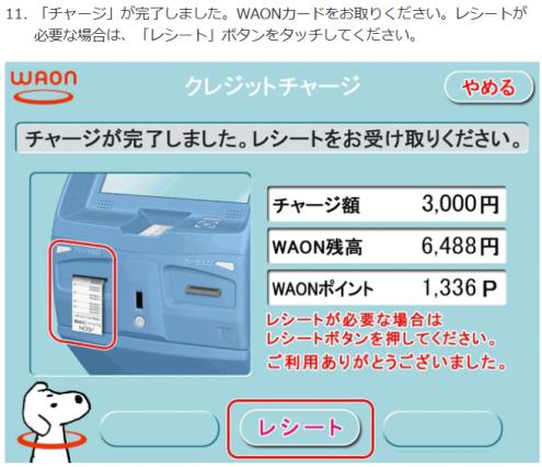 「チャージ」が完了しました。WAONカードをお取りください。レシートが必要な場合は、「レシート」ボタンをタッチしてください。