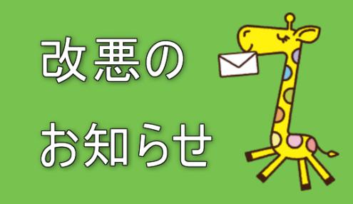 nanacoクレジットチャージ改悪