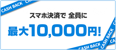 JCB|スマホ決済で最大10,000円キャッシュバック