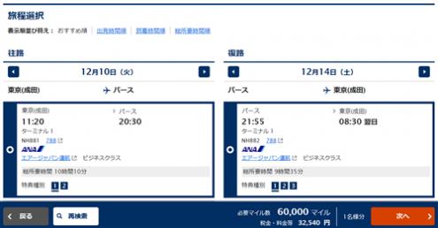 ANA減額マイルキャンペーン|パース往きビジネスクラス往復特典航空券