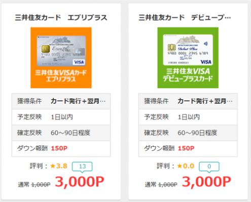 モッピー経由三井住友カード