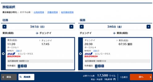 エコノミークラス特典航空券