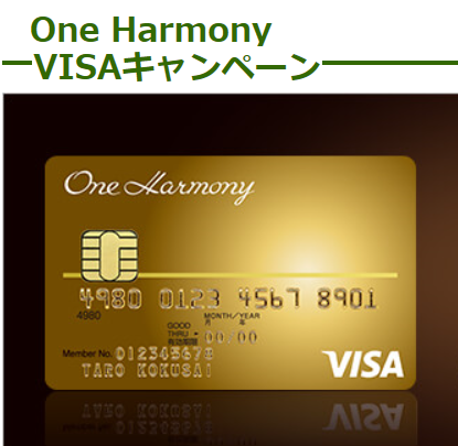 One Harmony VISA ゴールドカード