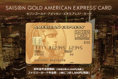 セゾンゴールド・アメリカン・エキスプレス®・カード