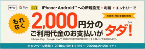 スマホ決済で2000円