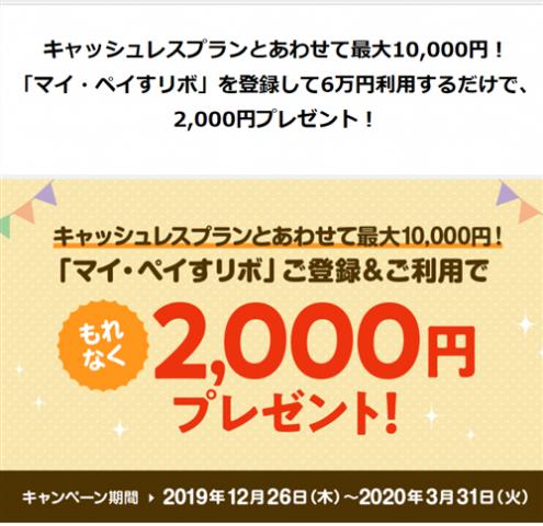 三井住友カードマイペイすリボ2000円キャッシュバック