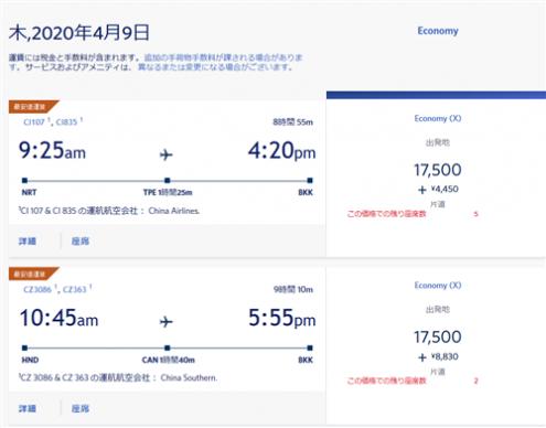 スカイマイル特典航空券の使用例