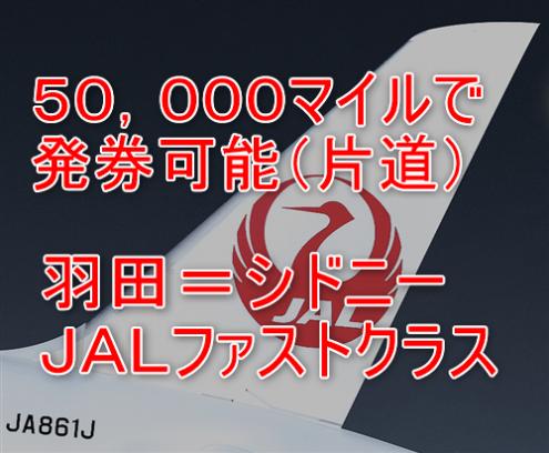 JALファーストクラス、シドニーまで50,000マイル