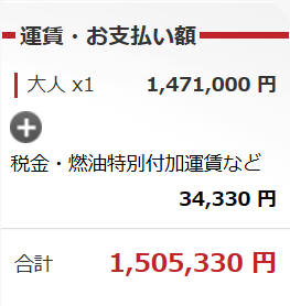 羽田=シドニー ファーストクラス料金