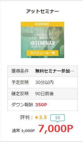 アットセミナー参加で7000円