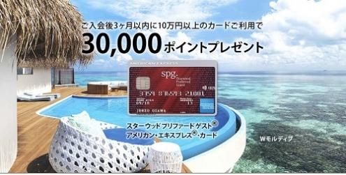 spgアメックス入会キャンペーン30000ポイントプレゼント